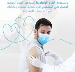 مع بداية  الخريف تكثر الإصابة بالانفلونزا